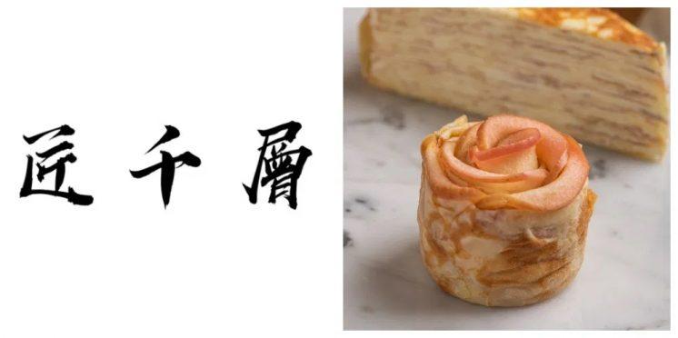 匠千層:千層蛋糕