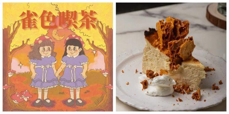 雀色喫茶:鹹蜂巢烤焦巴斯克+香草莢奶茶