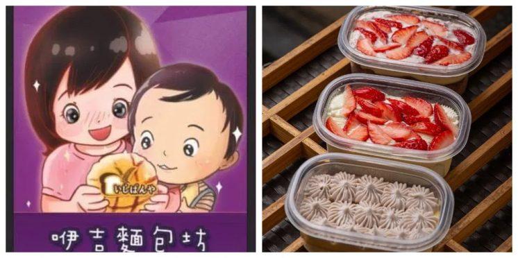 咿吉麵包坊:莓好回憶、盒泥香芋、莓好時刻