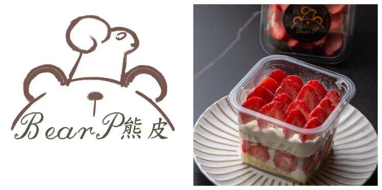 熊皮甜點:草莓盒子