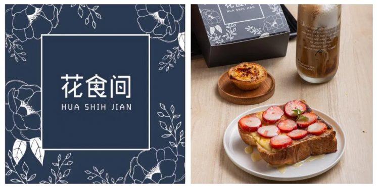 花食間:戀愛草莓厚奶酥+乳酪塔+飲品