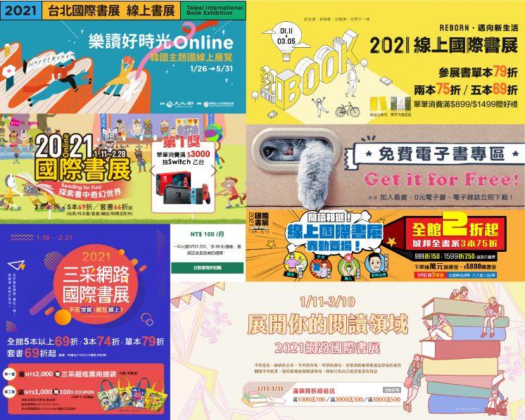 2021國際線上書展