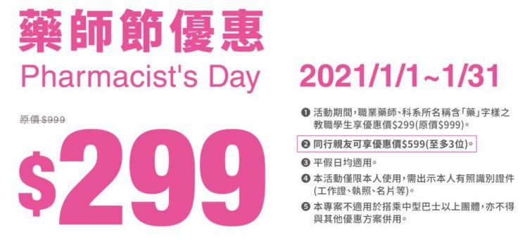 六福村_藥師節299