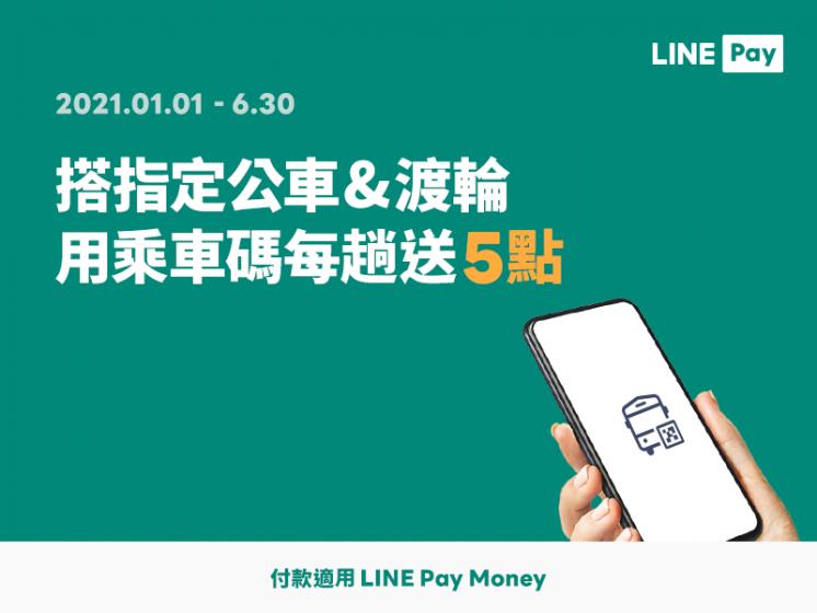 乘車碼搭指定公車、渡輪 x LINE Pay Money