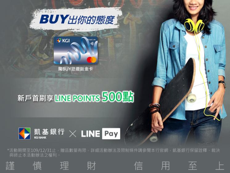 申辦凱基魔BUY卡 x LINE Pay