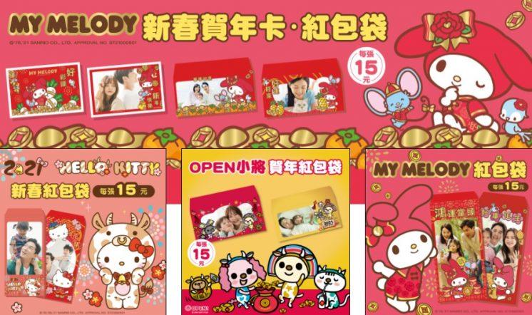 7-11新春紅包袋賀卡
