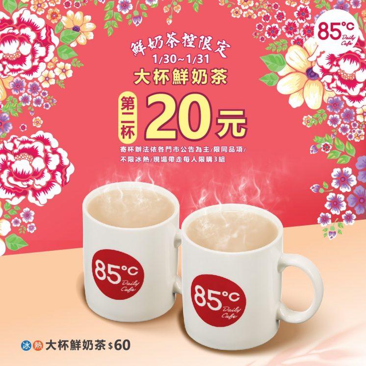 85度C鮮奶茶第2杯20