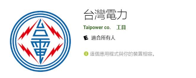 台灣電力APP