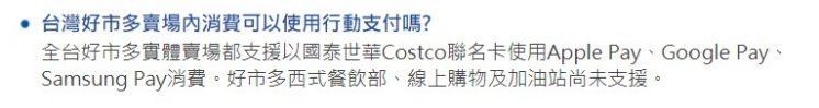 行動支付_COSTCO