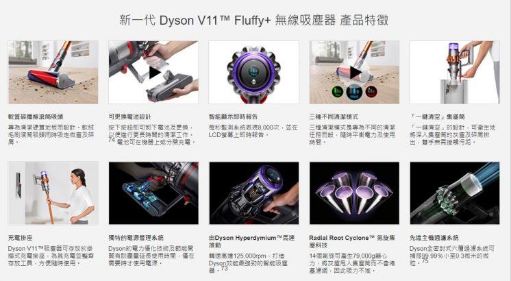 Dyson_v11吸塵器產品特徵