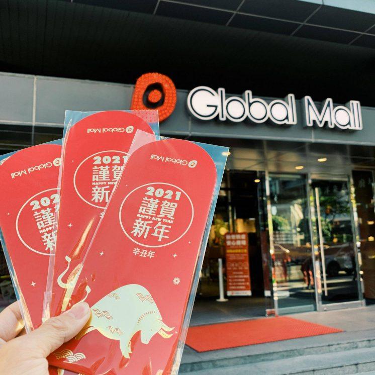Global Mall紅包袋