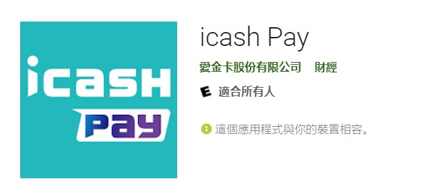 icash Pay APP