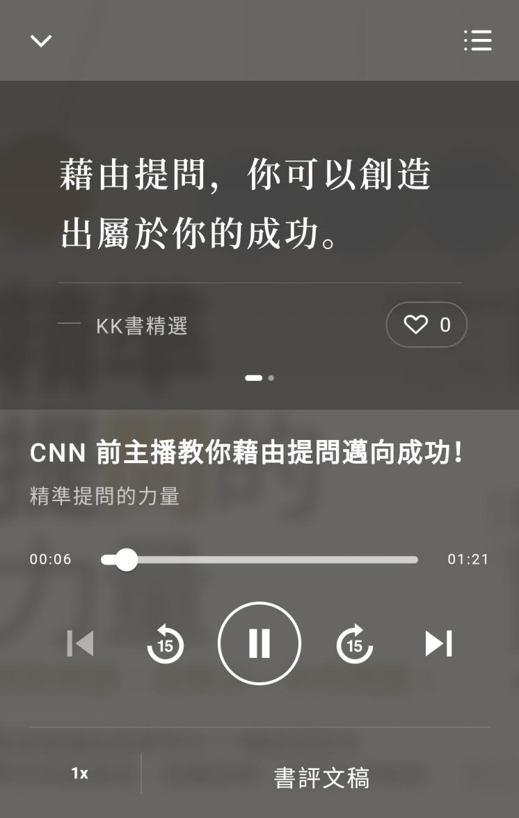 KK 書_聆聽頁