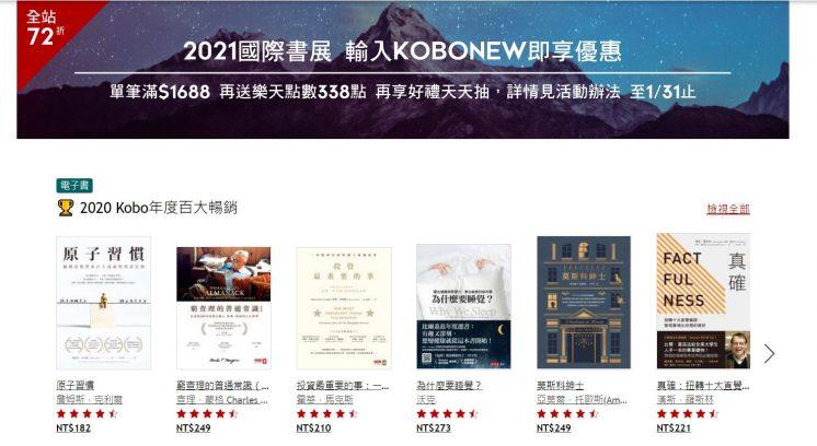 樂天KOBO 2021國際書展