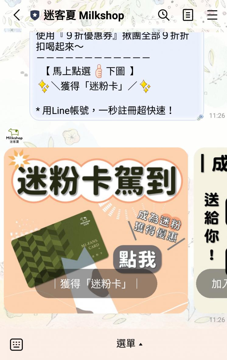 迷客夏_LINE官方帳號_迷粉卡