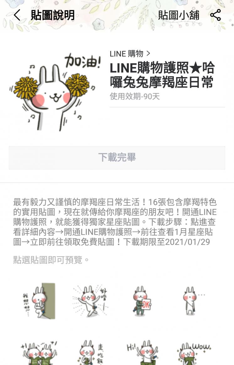 LINE購物護照★哈囉兔兔摩羯座日常