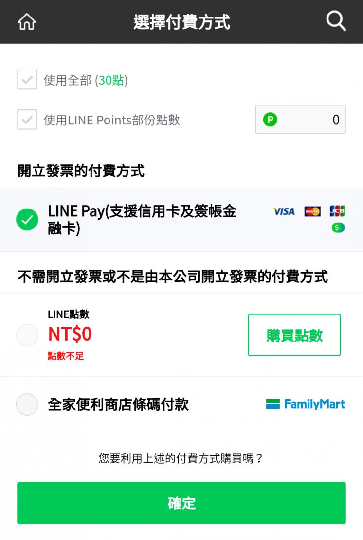 LINE 貼圖限時三天優惠_付款