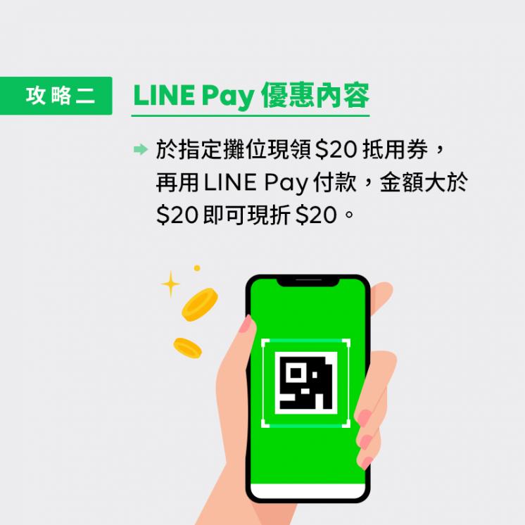 LINE PAY 台中夜市攻略