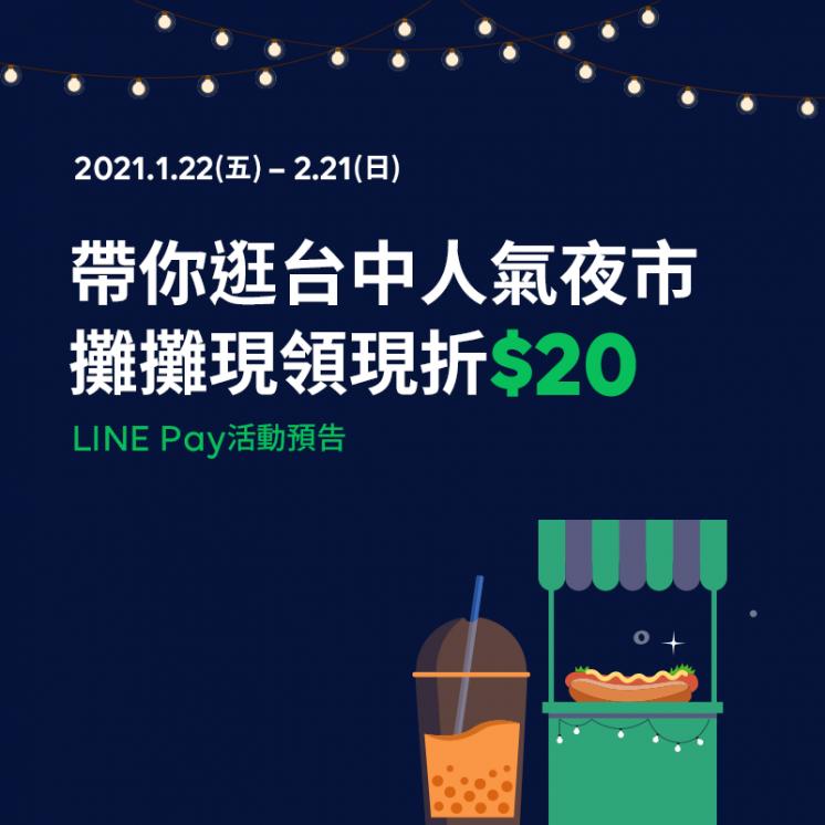 LINE PAY台中夜市攤攤折20