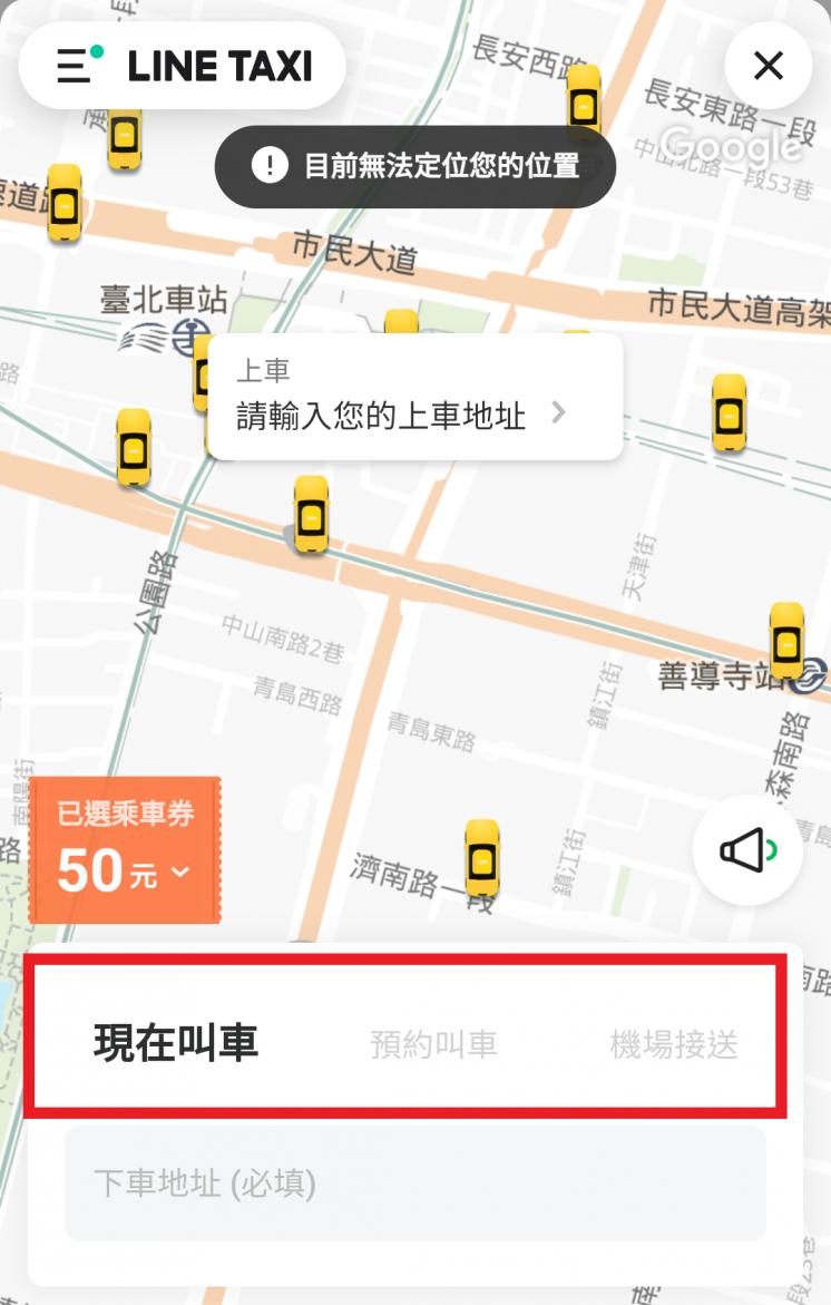 LINE TAXI_叫車位置