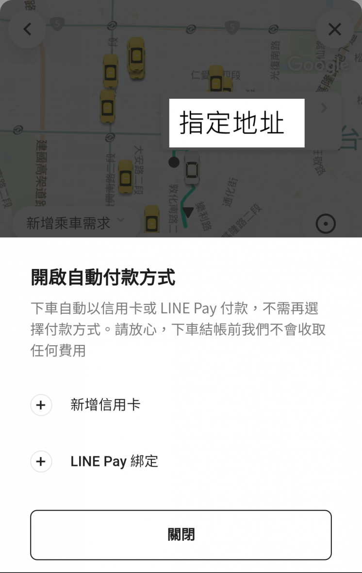 LINE TAXI_付款方式