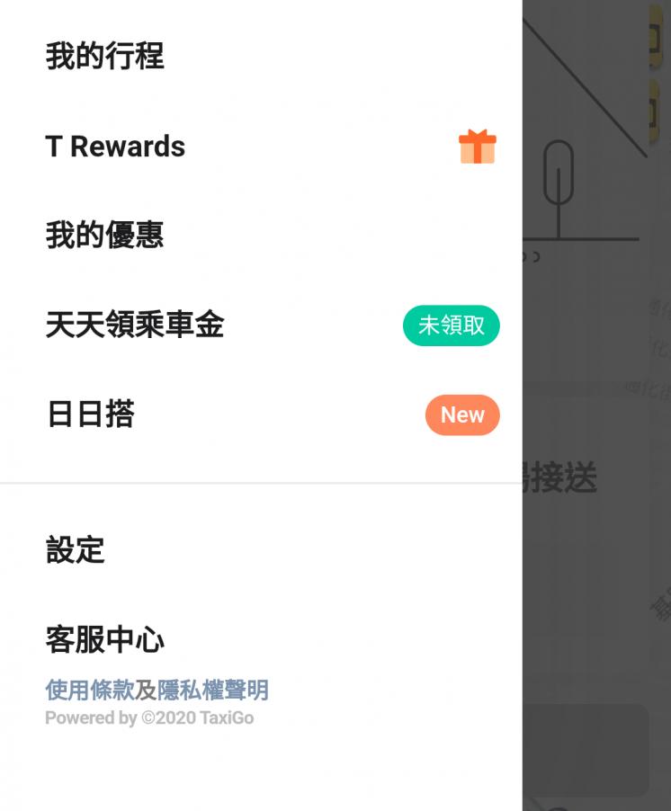 LINE TAXI_選單