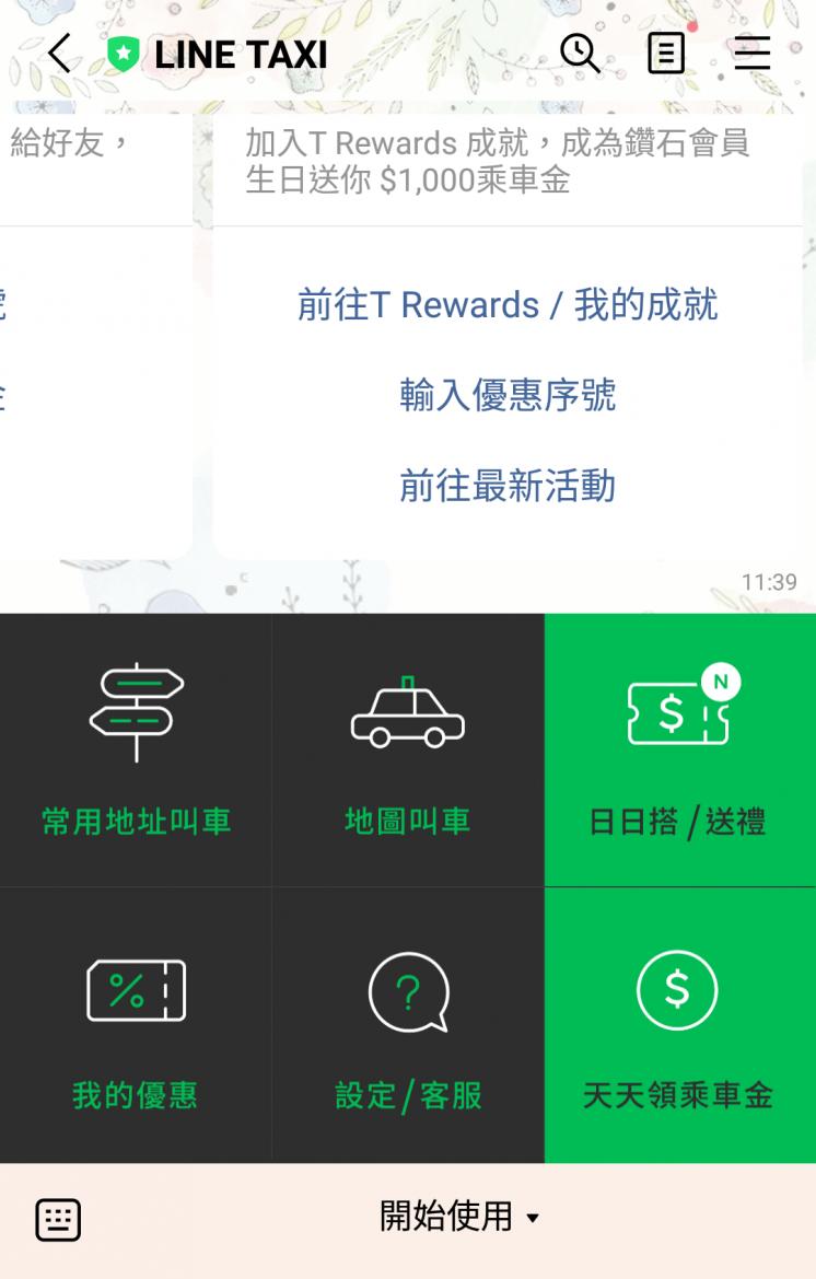 LINE TAXI_優惠券