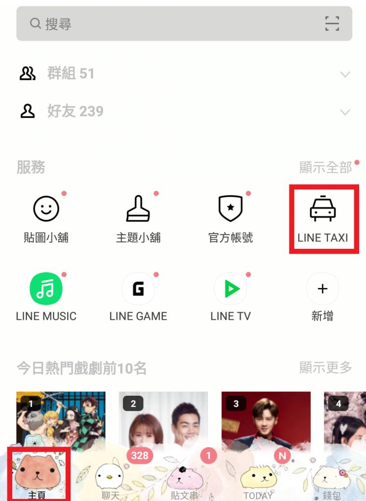 LINE TAXI_主頁