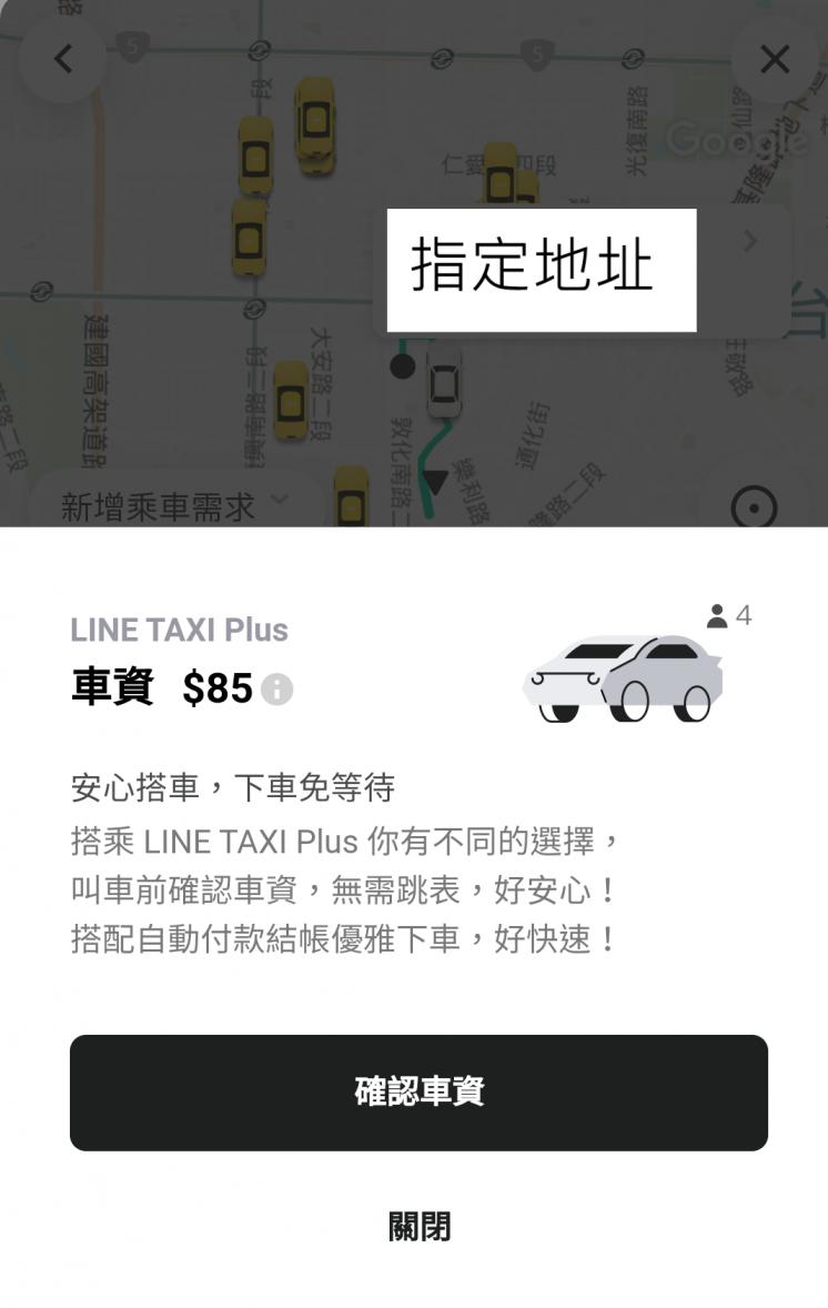LINE TAXI_TAXI Plus 車資