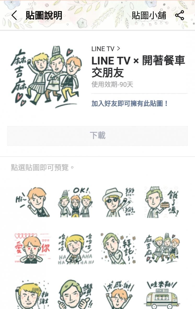 LINE TV × 開著餐車交朋友
