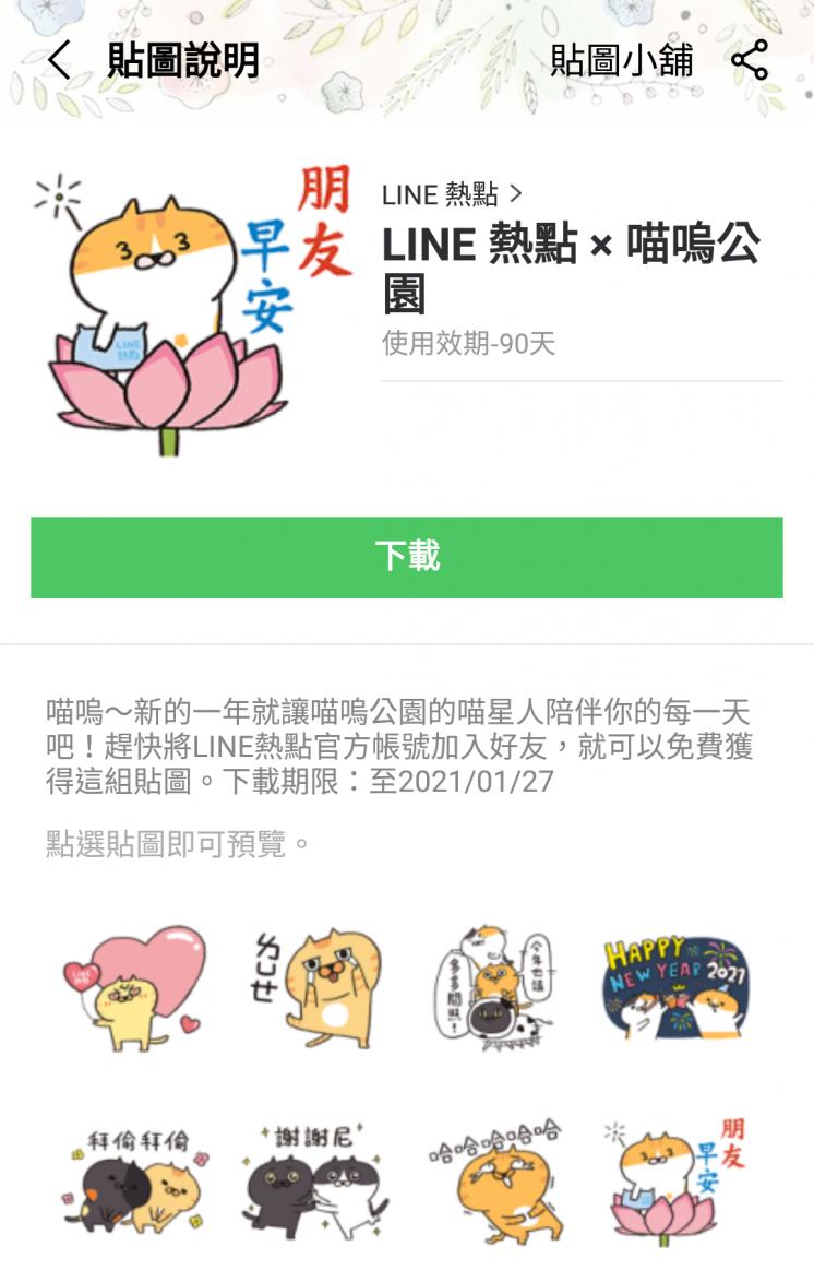 LINE 熱點 × 喵嗚公園