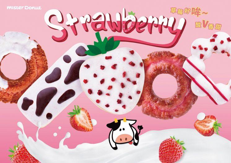Mister Donut 草莓季
