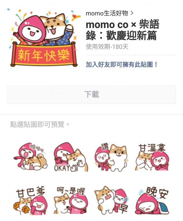 momo co × 柴語錄:歡慶迎新篇