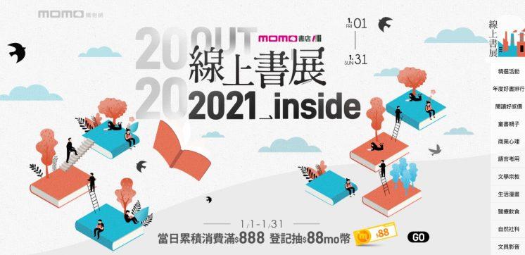 momo2021線上書展