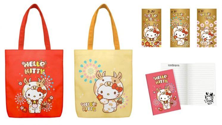 Hello Kitty款開運金喜福袋