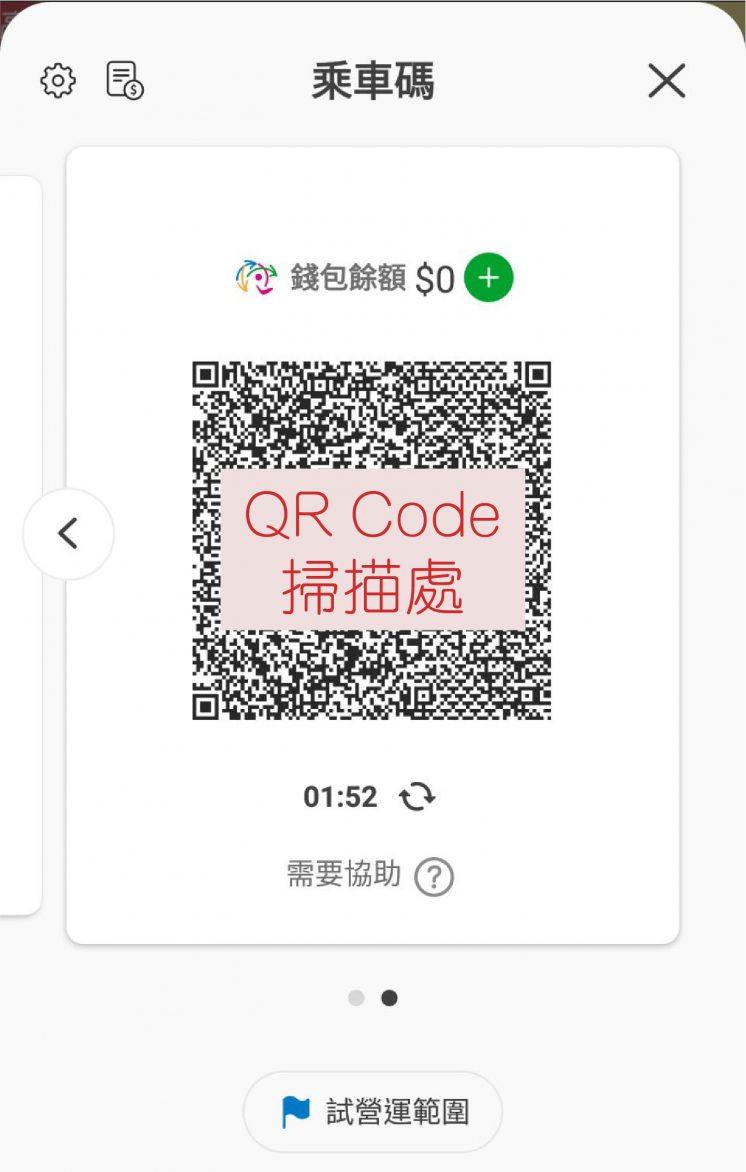 悠遊付_QR Code