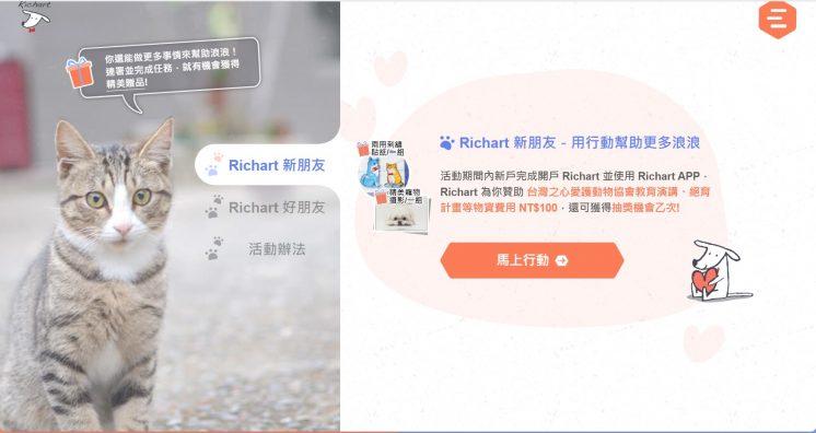 Richart_與你相遇,我很幸運_抽獎獎項
