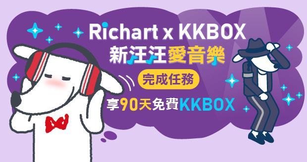 Richart_KKBOX免費體驗