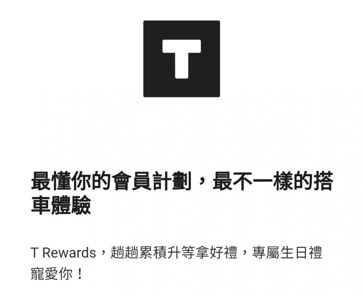 T Rewards