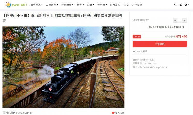 阿里山火車+遊樂園門票