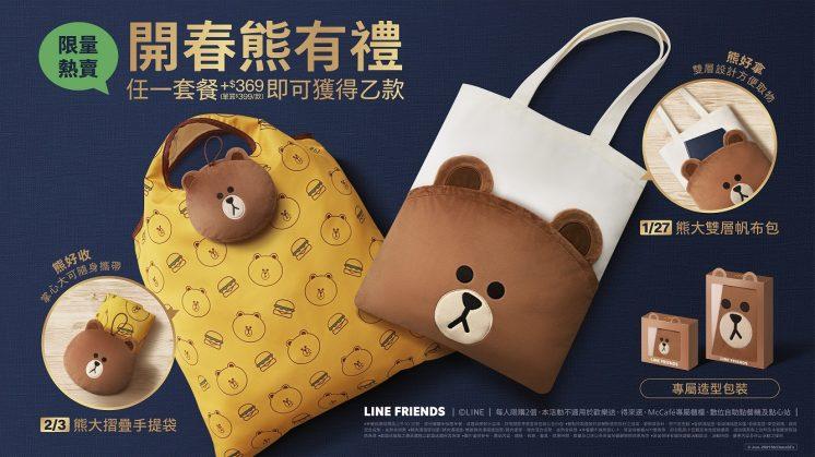 麥當勞熊大禮盒