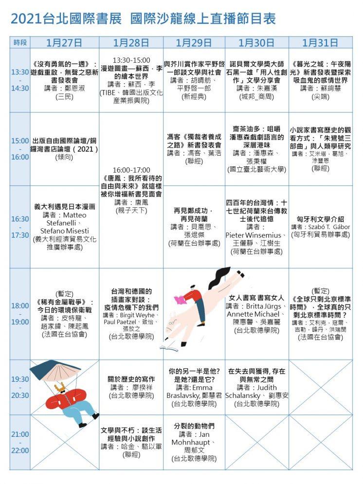 台北國際書展_閱讀沙龍節目表