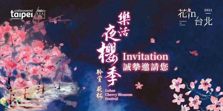 台北內湖樂活夜櫻季