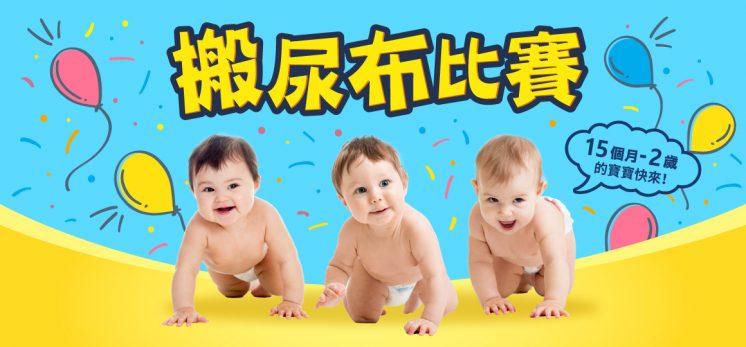 寶寶搬尿布比賽