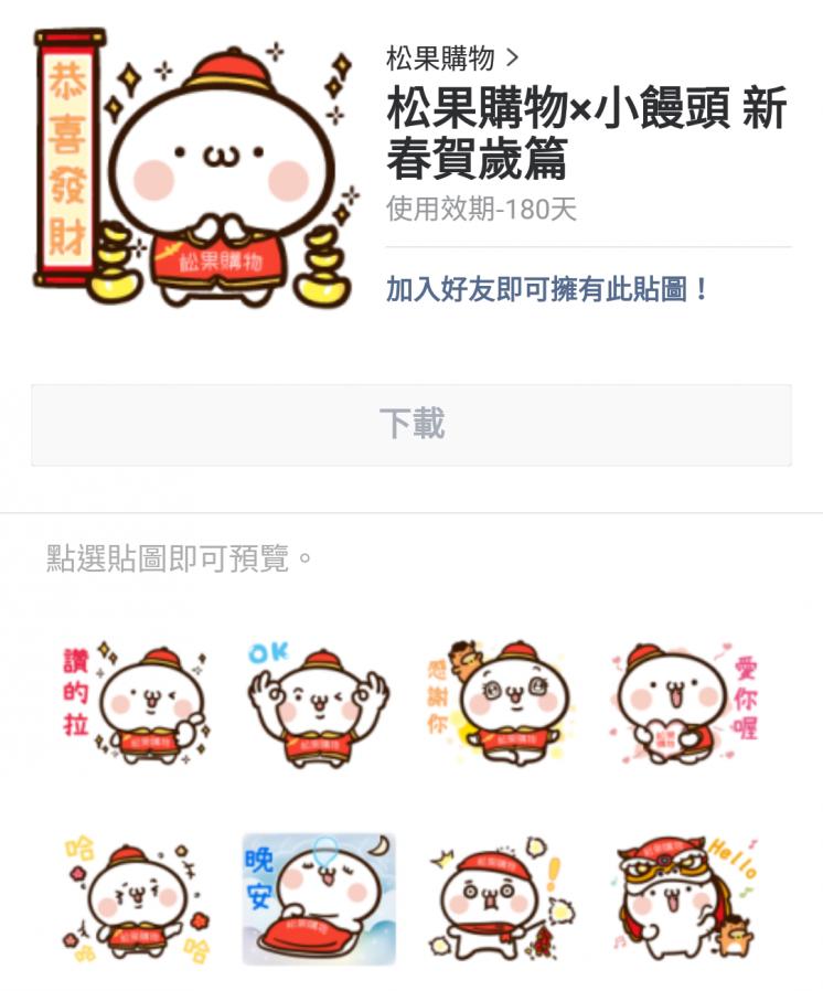 松果購物×小饅頭 新春賀歲篇