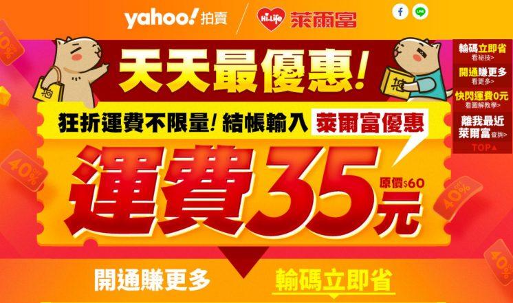 Yahoo拍賣_運費35元