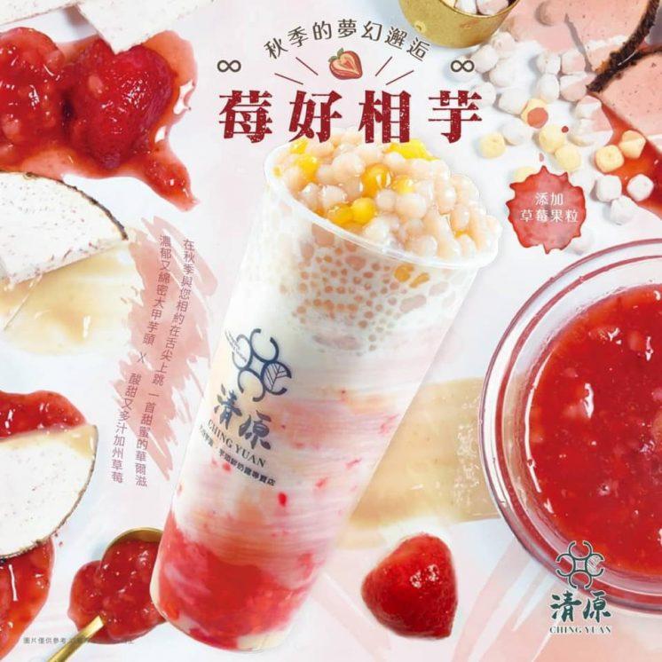 清原:莓好香芋