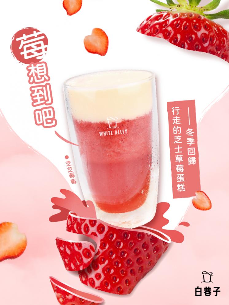 白巷子:芝芝莓莓