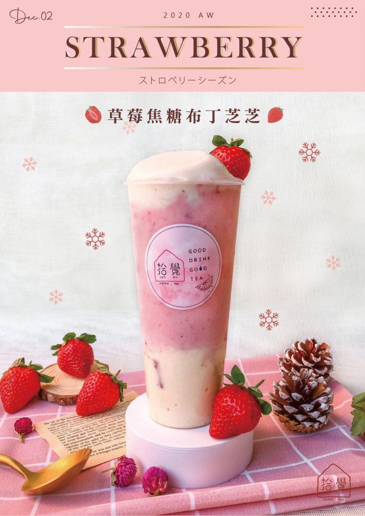 拾覺:草莓焦糖布丁芝芝
