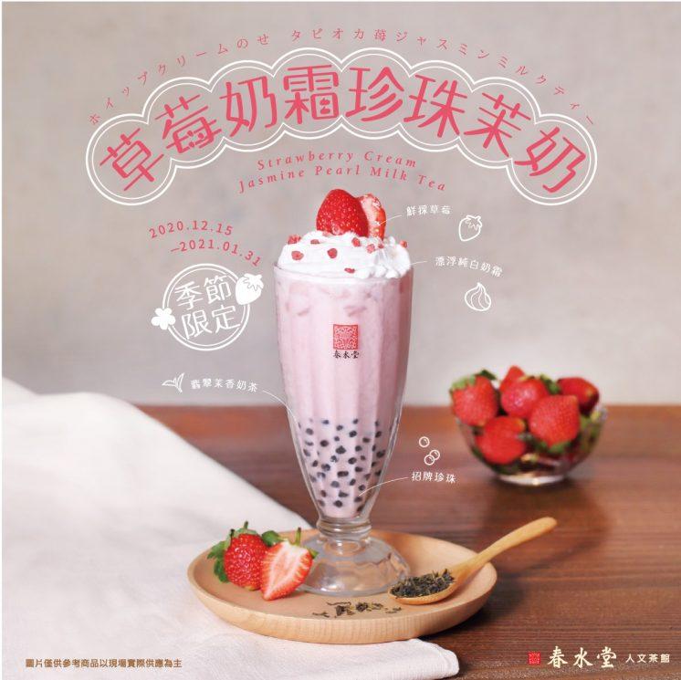 春水堂:草莓奶霜珍珠茉奶